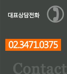 진료상담전화